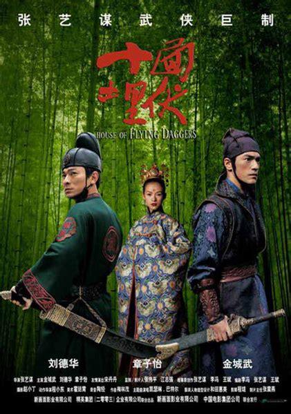 La Foresta Dei Pugnali Volanti Soundtrack by Bilder German China Org Cn Neun Chinesische Filme Auf