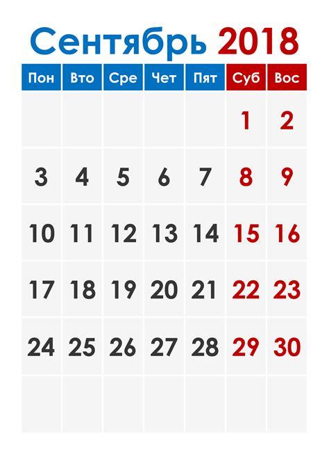 kalendar po mesyatsam muru