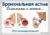 Бронхиальная астма и гипертония лечение