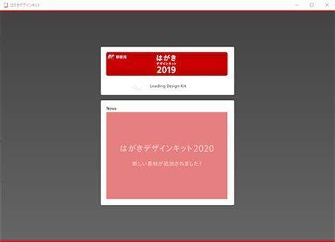 はがき デザイン キット 2020 アップデート できない