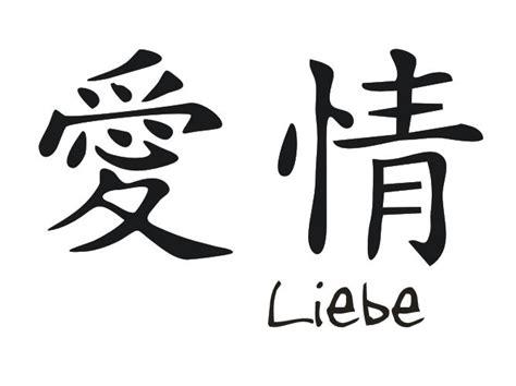 japanisches zeichen liebe chinesisches wandtattoo liebe wandtattoos chinesische zeichen
