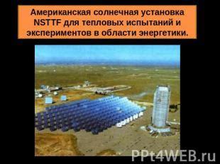 Источник энергии солнца виды солнечной энергии