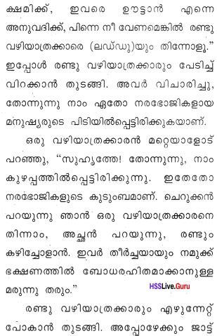 Kerala Syllabus 8th Standard Hindi Solutions Unit 3