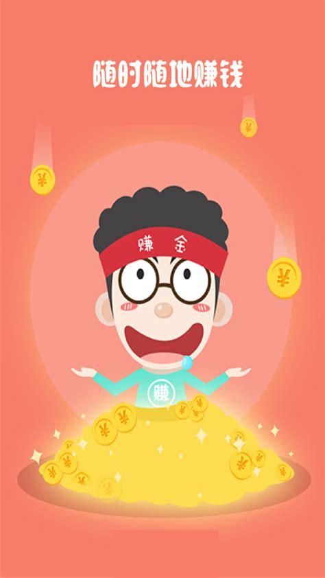 【手机赚钱软件苹果手机软件下载】手机赚钱app软件|手机赚钱app ...