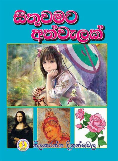 Grade 11, 12, 13  Sinhala Rachana