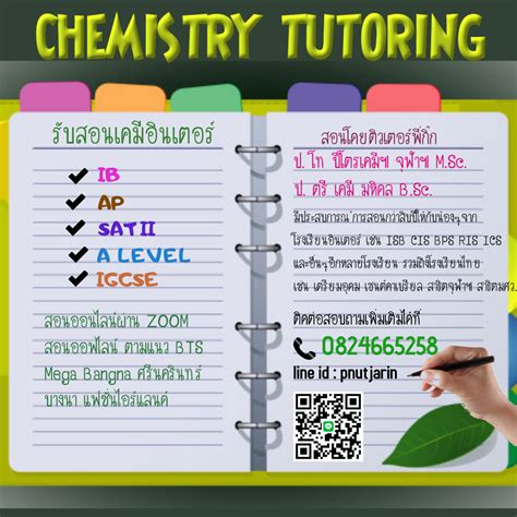 รับสอนพิเศษเคมีอินเตอร์ IB Chemistry SAT II A Level AP ...