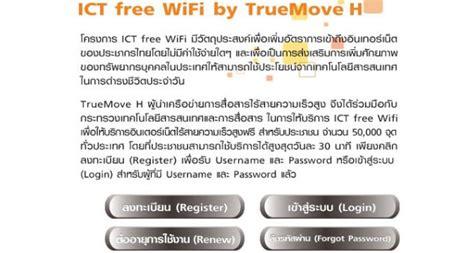 Ict Free Wifi ลงทะเบียนใช้ Wifi ฟรี Ict Free Wifi ของ กระทรวงเทคโนโลยีสารสนเทศและการสื่อสาร (ict