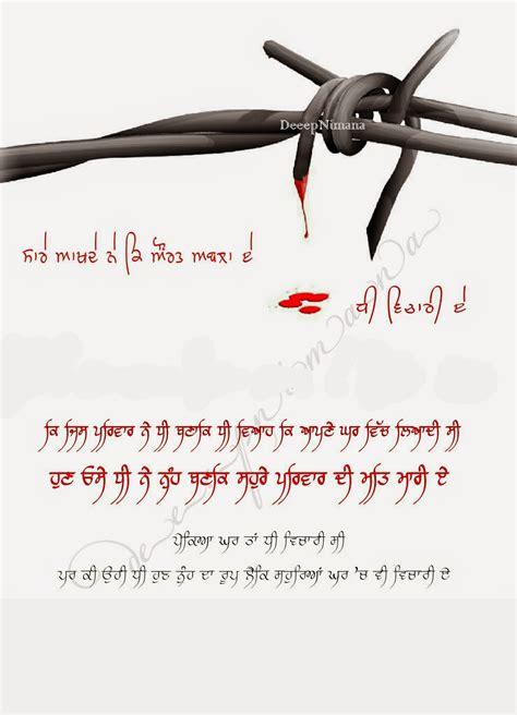 Dowry Quotes In Punjabi
