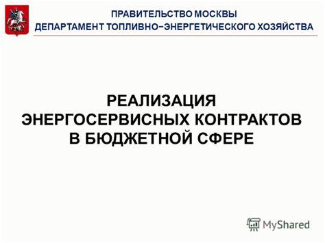 Энергосервисный контракт по 44фз