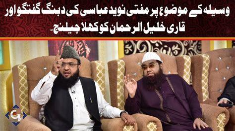 Waseelah Ke Moazu Par Mufti Naveed Abbasi ki Dabang ...