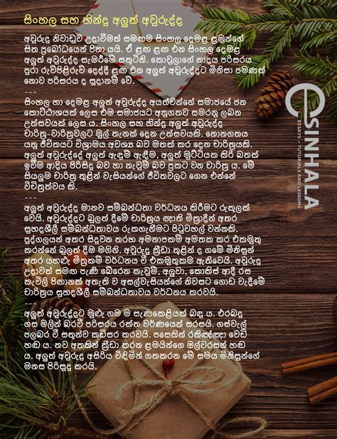 Amidst the diverse rituals and customs, the new year envelopes the entire country with a sense of oneness. Sinhala and Tamil New Year Essays - Grade 8