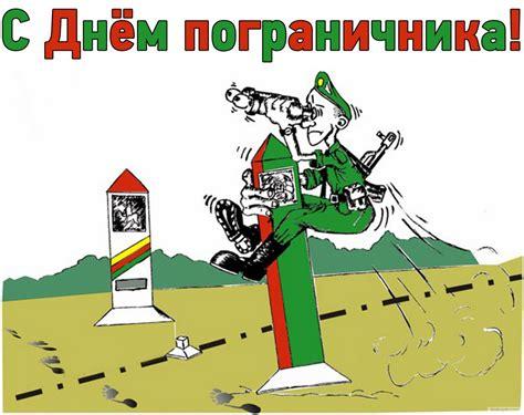 28 мая свой профессиональный праздник отмечают наши доблестные защитники границ. Поздравления с Днем пограничника - картинки и открытки. Прикольные поздравления в стихах, прозе ...