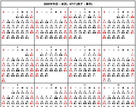 chinese calendar printable calendar yearly