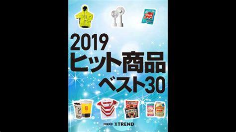 2019 年 ヒット 商品 ベスト 30