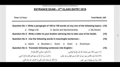 english urdu subjective paper  class entry