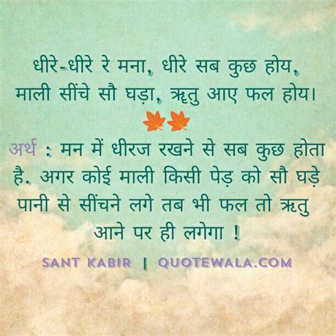 Quotes in hindi meaning