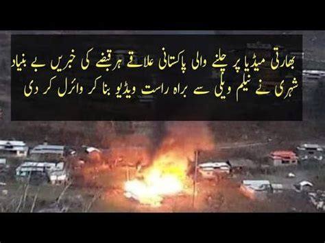 Live Updates From Neelum Vally Indian Attack on Pakistan ...