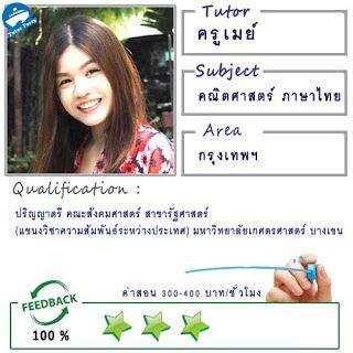 เรียนพิเศษที่บ้าน: สอนคณิตศาสตร์ ภาษาไทย โดยครูเมย์ ( ID ...