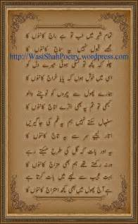 Romantic Urdu Poetry Wasi Shah