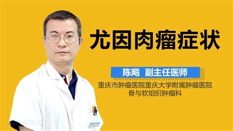 尤文肉瘤介绍 尤文肉瘤是什么病_有来医生