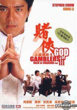 god  gamblers iii   shanghai wikipedia