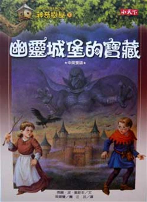 asianparentcom magic tree house   chinese