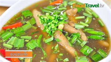 ซุปเปอร์ขาไก่ l Foodtravel - YouTube