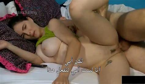 سكس مترجم محارم ابي انا لست امي نيك طيز بنتة سكس العرب