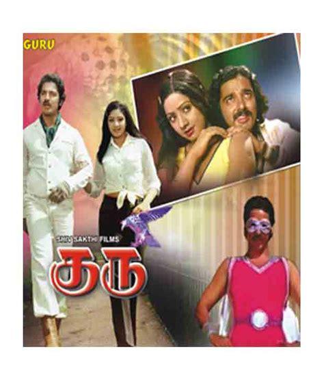 guru marathi movie song download mp3