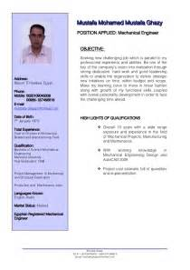resume template free download microsoft mechanical engineer cv