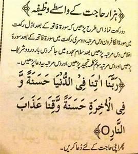 Hajaat puri hone ke liye | Allah#Mohammad#Islam#Life ...