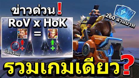 RoV x HoK รวมเป็นเกมเดียวกัน? เงินรางวัลกว่า 260 ล้านบาท💰 ...