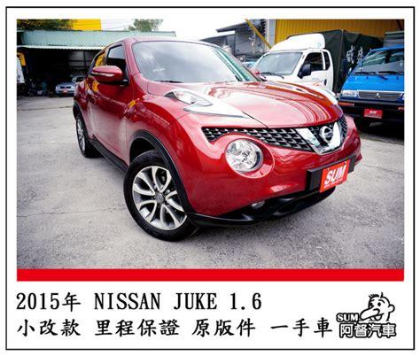 中古車-2015 日產 JUKE 小改款 電視 導航 倒車顯影 雙前電熱椅,Nissan 日產/Juke/高雄市-FindCar 找車網