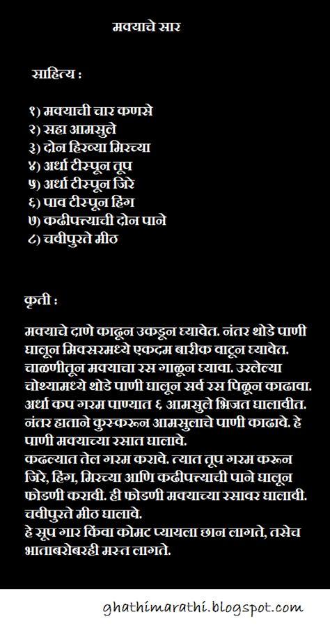 wedlock meaning in marathi recipe