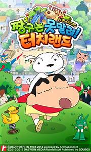 Crayon Shin-Chan Game for Kakao is published! – DAEWON MEDIA