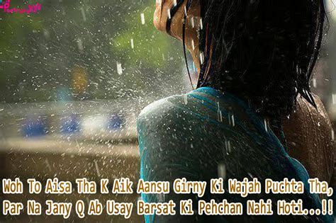 Rainy Sad Quotes In Hindi