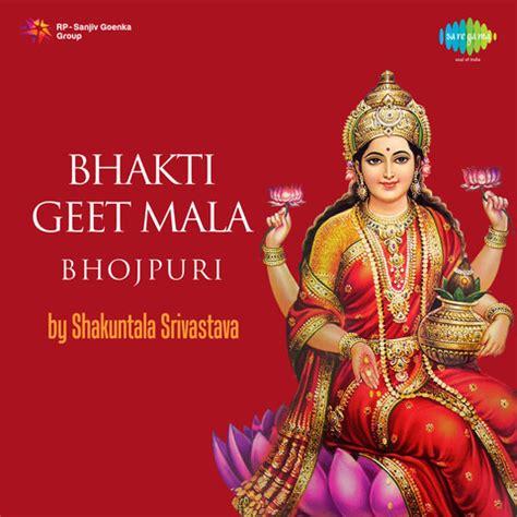 bhakti geet mala songs  bhakti geet mala mp