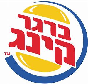 Burger King Israel - Wikipedia