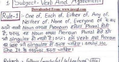 english grammar hand written notes english hindi bilingual iascglcom