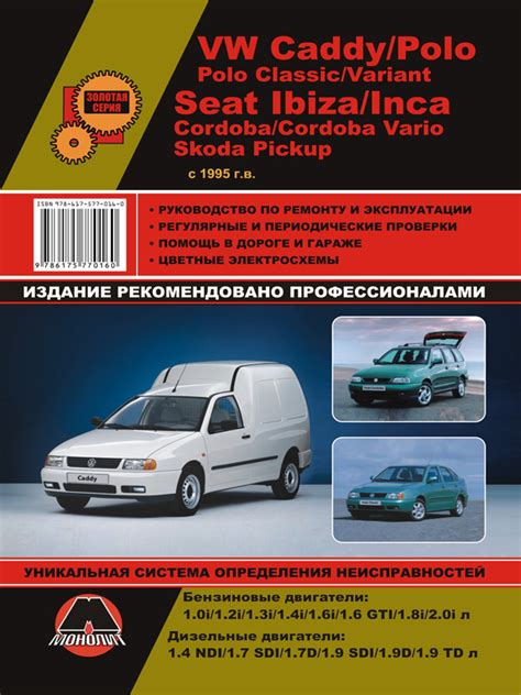 old cars and repair manuals free 1993 volkswagen gti windshield wipe control book for volkswagen caddy vw polo seat ibiza cordoba inca skoda pickup buy download