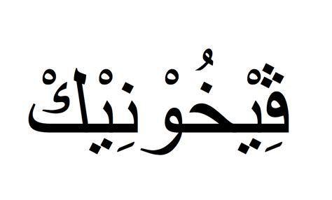 Tatouage Ecriture Arabe Tattooart Hd