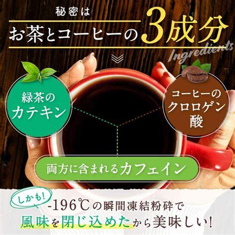 緑茶 コーヒー ダイエット ブログ