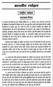 High School Sample Essay Essay About Teachers Day In Hindi Healthy Diet Essay also Science Essay Questions Essay About Teachers Day In Hindi  Compare And Contrast Essay On My  Cheap Essay Papers