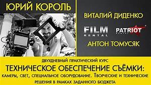 Film shooting equipment: cameras, lights, special ...