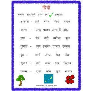 paryayvachi worksheets estudynotes