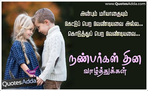 Girl Friendship Quotes In Tamil