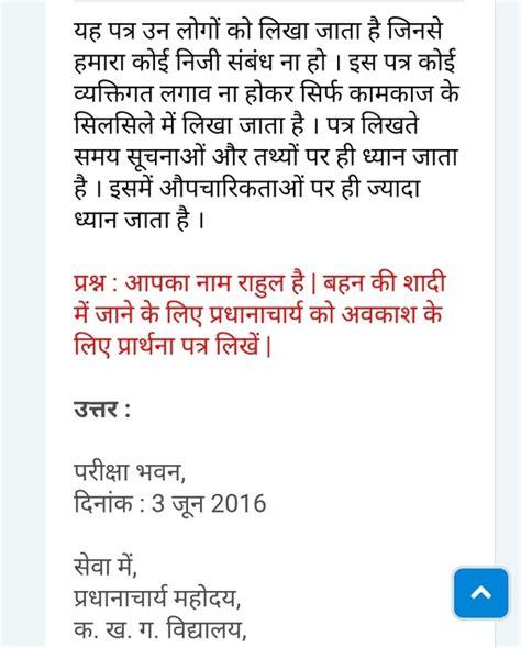 format   hindi formal letter   cbse