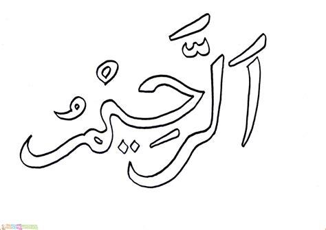 gambar contoh mewarnai anak tk kaligrafi gambar sapawarga