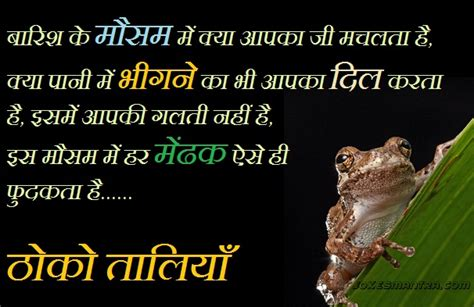 Rainy Day Quotes In Hindi