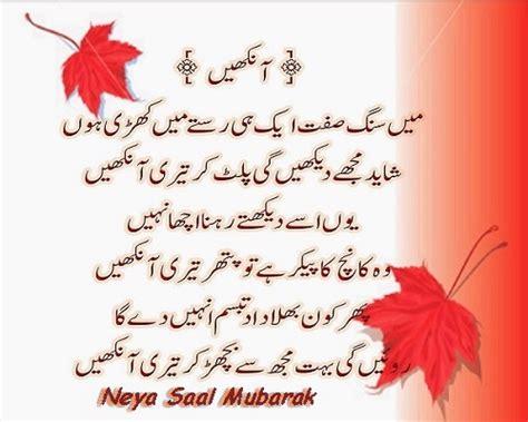 happy  year  sms  urdu shayari cards